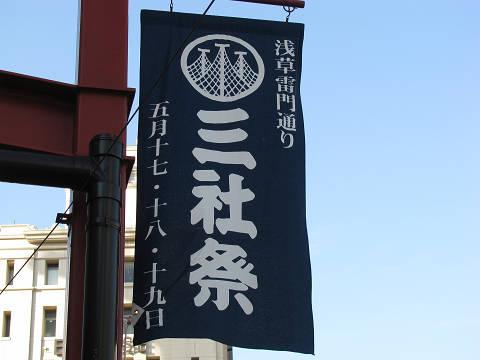 三社祭の旗