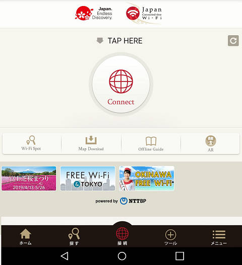 JAPAN WIFIアプリ起動