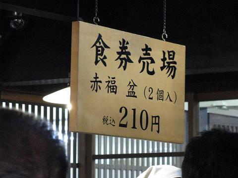 赤福210円