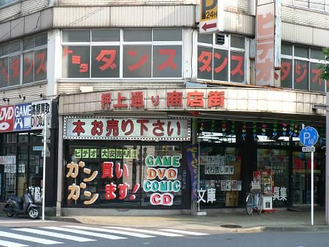 押上の商店街