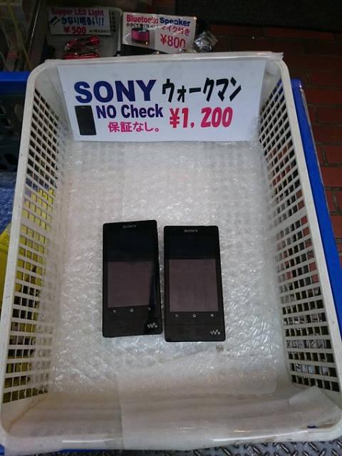 1200円WMジャンク