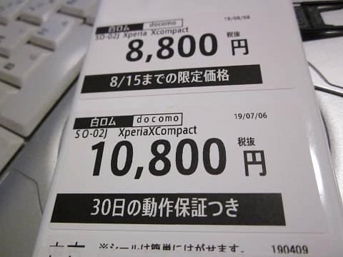 SO−02J値札