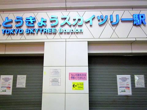 駅改札閉鎖1