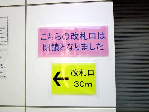 駅改札閉鎖2