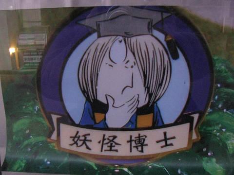謎の展示鬼太郎妖怪博士