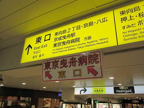 東京曳舟病院の矢印
