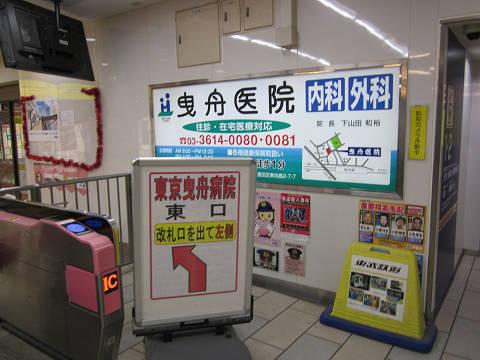 東京曳舟病院の矢印2