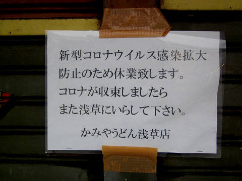 浅草の貼紙・コロナ