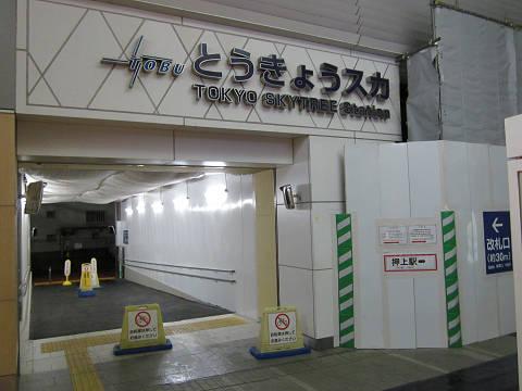 東京スカ駅1
