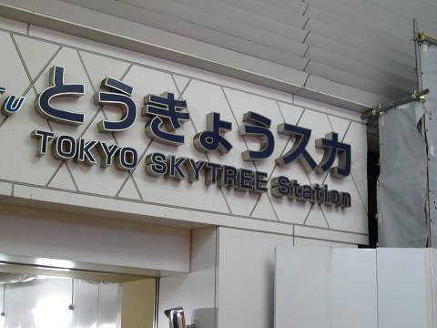 東京スカ駅2