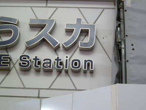 東京スカ駅3