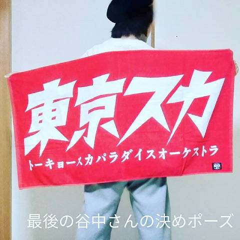 東京スカの旗