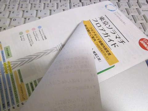 ソラマチのパンフレット2