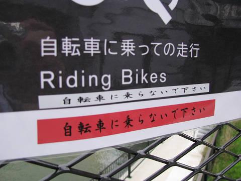 自転車通行2