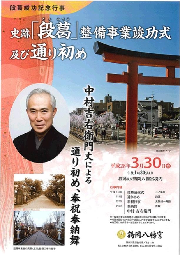 鎌倉段葛・平成28年3月30日!つ...