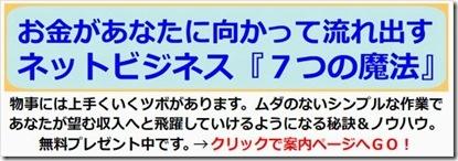 7magic_banner