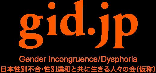 gid.jpロゴセット