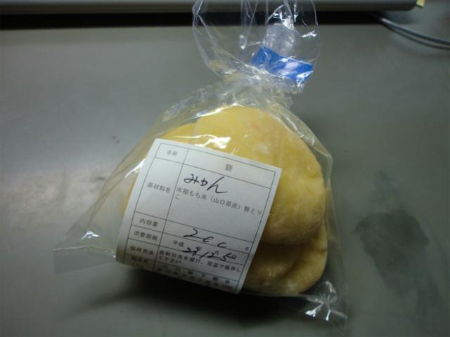 みかん餅1