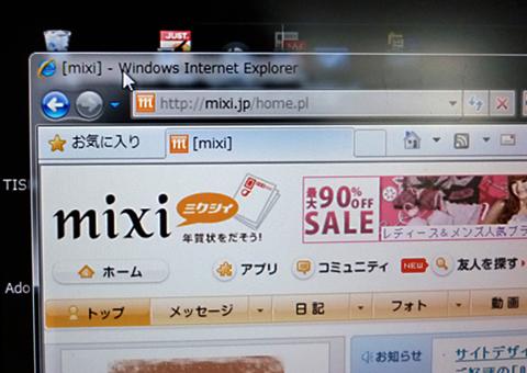Windows 7でのIE 8