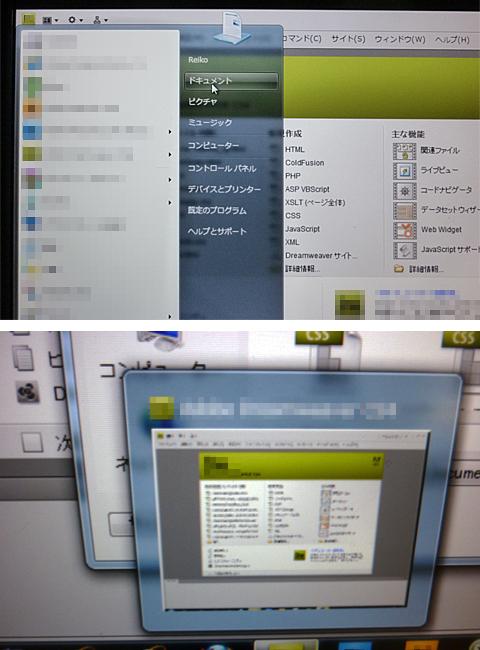 プログラムを開く、の時のWindows7