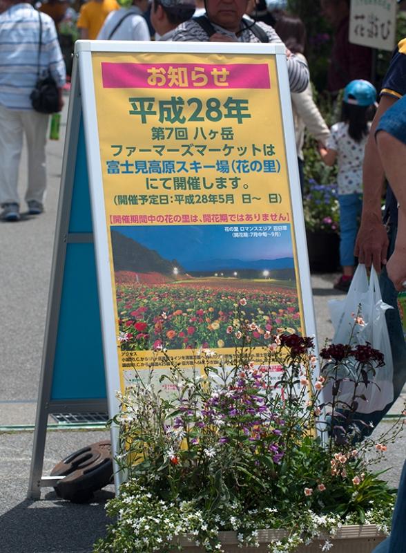 八ヶ岳ファーマーズマーケット