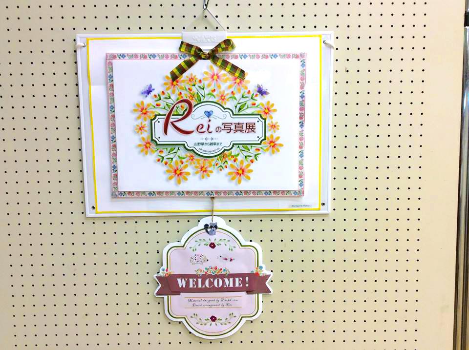 Reiの写真展 看板