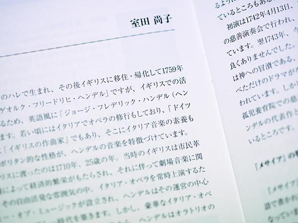 メサイア 室田さんの解説