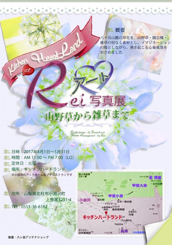 小淵沢 キッチンハートランド、Reiの写真展