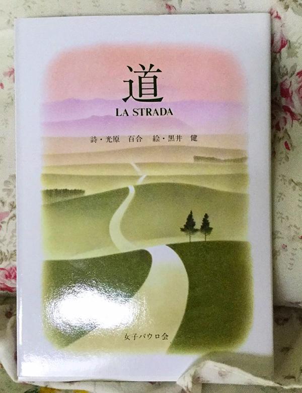 道 という素敵な本