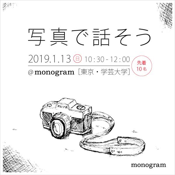 東京 学芸大学の写真店 monogram モノグラム オンラインストア
