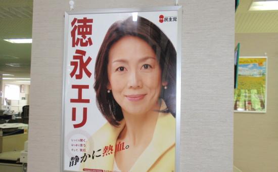 徳永エリの画像 p1_16