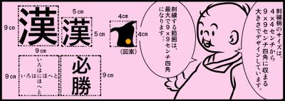 刺繍説明1
