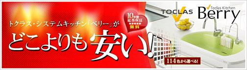 トクラス/TOCLAS/ヤマハ/YAMAHA システムキッチン ベリー