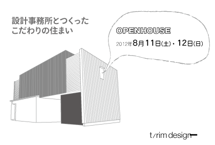 岡山県倉敷市にある設計事務所トリムデザインのオープンハウス