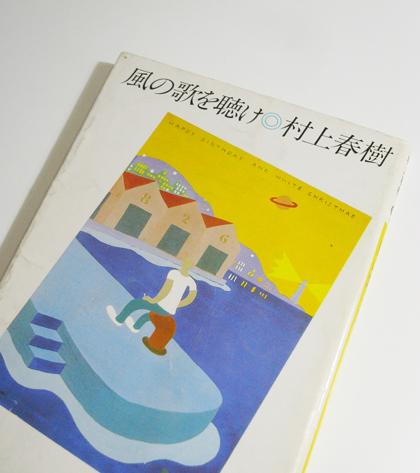 倉敷 設計事務所 村上春樹
