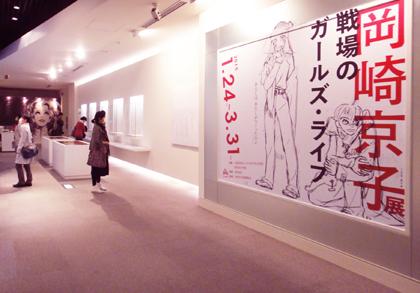 岡崎京子 展覧会 倉敷の設計事務所トリムデザイン