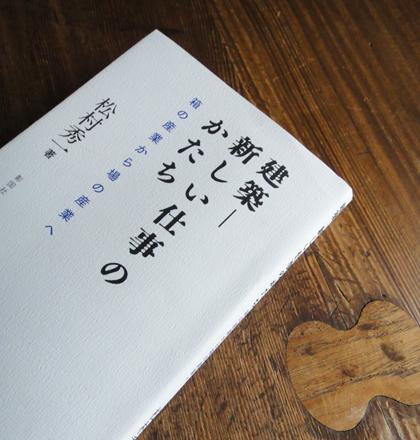 松村秀一 箱の産業 場の産業 岡山の設計事務所