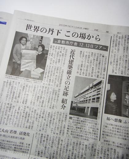 読売新聞 トリムデザイン 倉敷の設計事務所