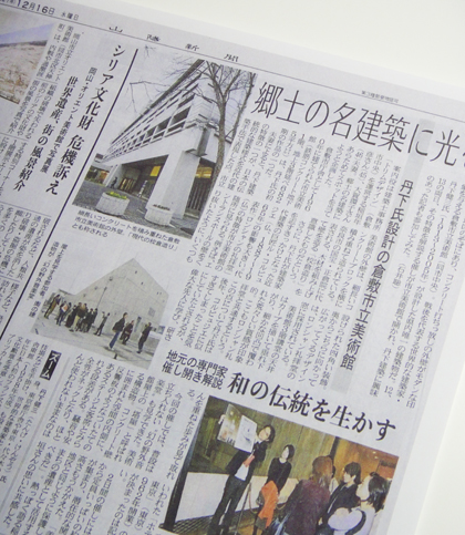 山陽新聞 倉敷の設計事務所 岡山
