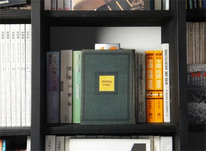 わたしの本棚 ブルーノ・タウト 桂離宮 倉敷の建築設計