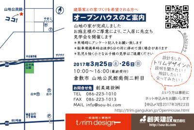 t/rim design Open House
