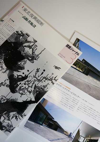 岡山 建築設計 高齢者施設 デイサービス 倉敷 建築家