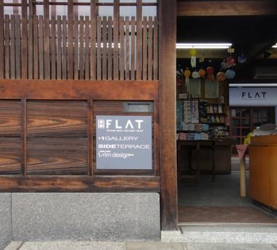 倉敷 建築設計事務所 玩具館 +1ギャラリー FLAT