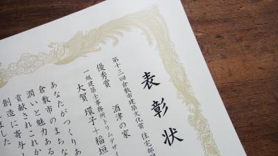 第13回 倉敷市建築文化賞 優秀賞 酒津の家 岡山 建築家
