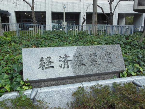 経済産業省.JPG
