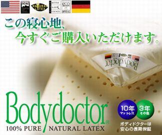 bodydoctor.jpg