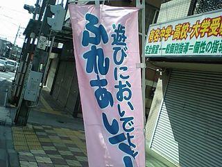 ふれあいマーケット旗