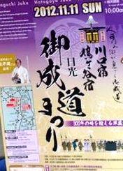 2012商工祭り御成り道祭り