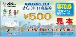 2013きらり商品券