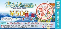 20141116きらり商品券